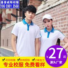 夏季初中学生高中生毕业班服校服套装短袖长裤T恤运动定制两件套
