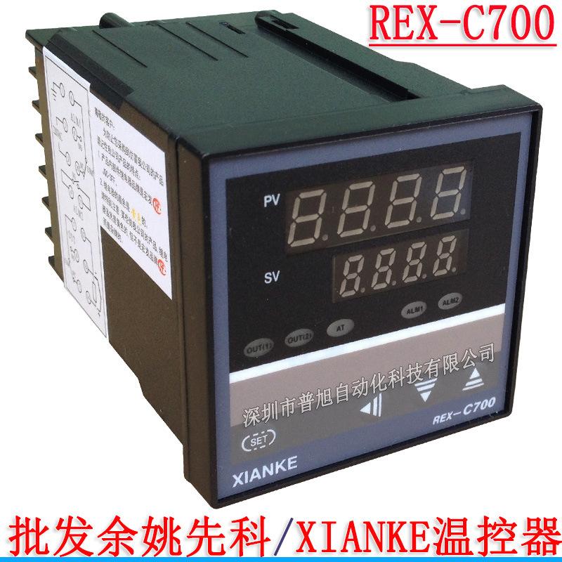 批发XIANKE温控器 C700FK02-8*EN温控器 4-20mA电流输出温控器