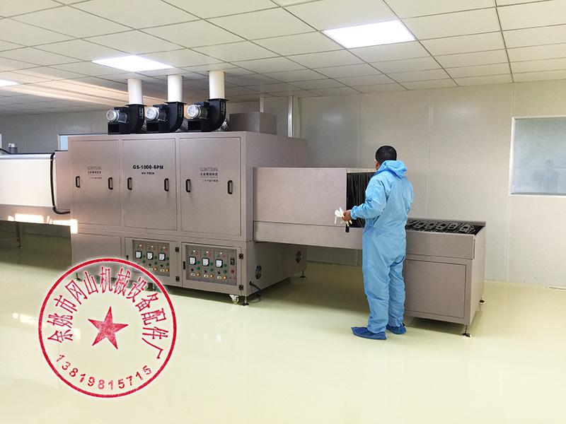 水性UV喷漆生产线IR烘干固化设备UV机塑料表面喷油UV固化生产线