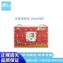 韩国正品贵爱娘中草药日用卫生巾29cm*18片/25cm*18片红参卫生巾