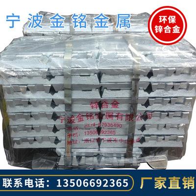 環保壓鑄3#鋅合金錠  鋅合金價格 廠家批發 價格優惠
