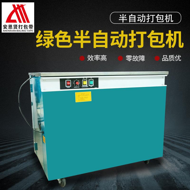 廠家直銷熱熔高臺單機打包帶pp紙箱捆扎機 高臺半自動打包捆包機
