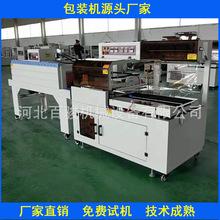 厂家生产棉柔巾 大盘纸封膜机 全自动热收缩包装机 收缩膜塑封机