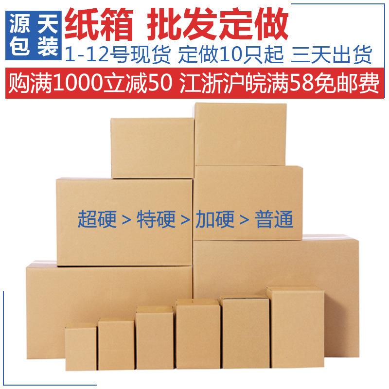 纸箱定做邮政快递纸箱批发打包发货纸箱子搬家物流包装瓦楞小纸盒