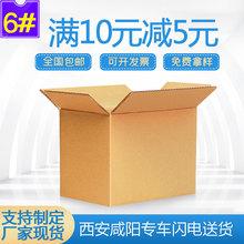 兆隆包装6号纸箱西安工厂批发定做物流箱玩具快递纸箱气泡膜胶带