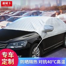 汽車防曬隔熱專用車衣遮陽半罩車套小車四季自動通用防雨加厚車罩