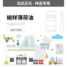 [樣品]Zoteq -椒樣薄荷油  Peppermint oil |8006-90-4