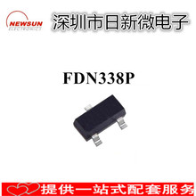 FDN338PSOT23 可直拍MOS管 P管  -20V -1.6A批量可議價