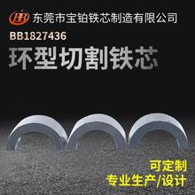 生產環型切割鐵芯 互感器鐵芯 開口鐵芯 C型鐵芯 矩型鐵芯 直供