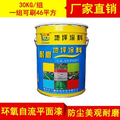 厂家直供防尘防滑环氧自流平地坪面漆油漆环氧地坪漆多少钱一桶