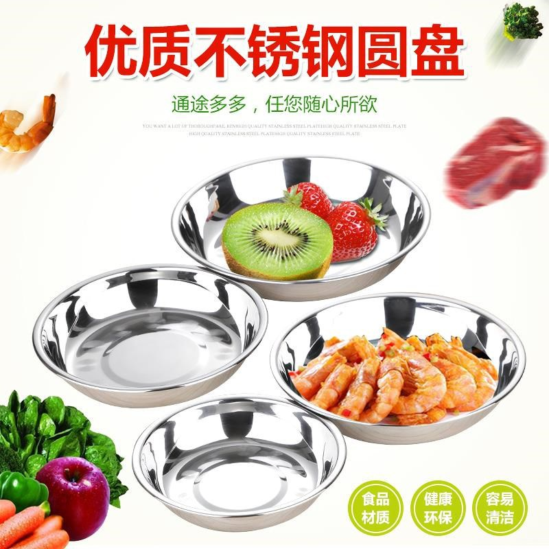 304 Small Round Dish Stainless Steel Dish Iron Flat Bottom Canteen Home Anti-scalding 14 Inch Solid Color Dish