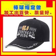 棒球帽定做logo工厂棒球帽定做刺绣欧美潮流纯棉高档棒球帽定做厂