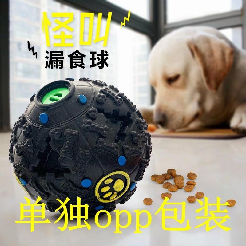 漏食球 狗粮球 彩色怪叫声磨牙耐咬发声玩具益智球大小号宠物用品