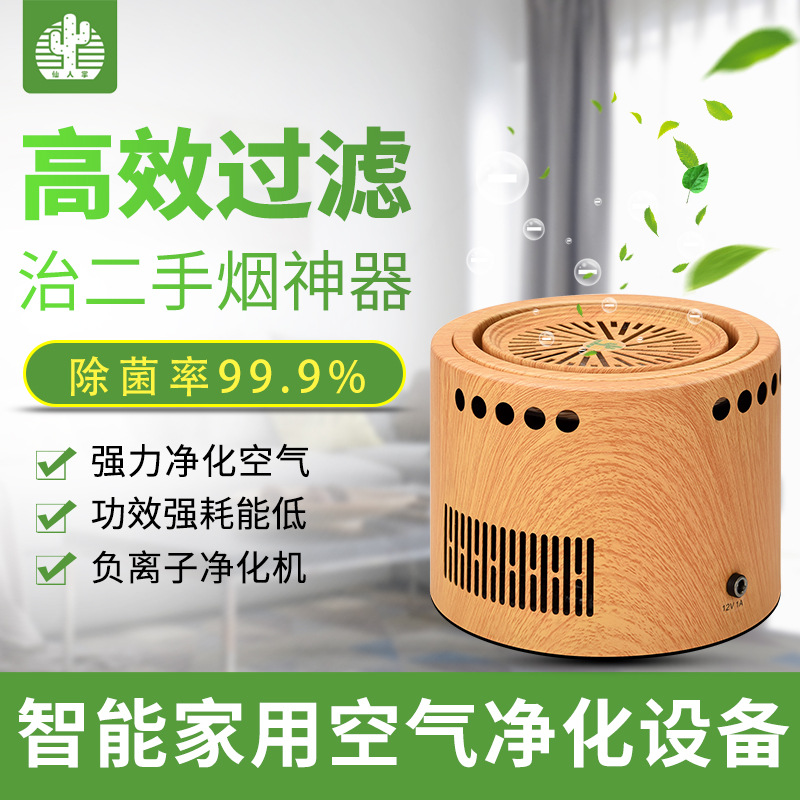 Factory direct sales 2019 new ashtray air purifier household purification second-hand smoke deodorizing one drop