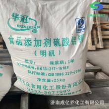 供應硫酸鋁鉀 食品級 鉀明礬 分析純 硫酸鉀鋁 濟南