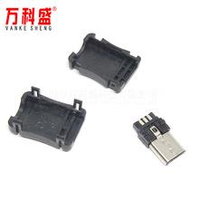 厂家直销 USB插头 MK5P公头 5PIN MICRO USB 焊线式三件套