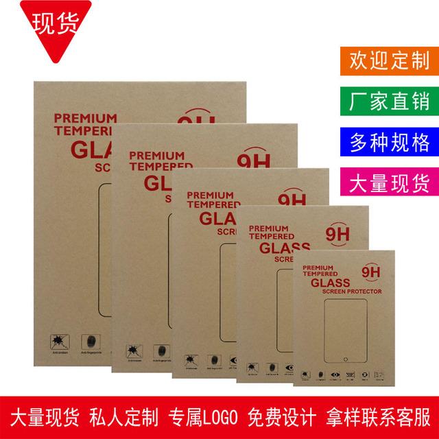 4.7寸中性手机IPAD通用钢化膜包装盒大量现货厂家直销可定制Logo