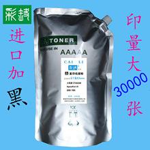 惠普HP SHNGC-1202-02 CZ184A CC388A打印机碳粉 1千克 粉盒墨粉