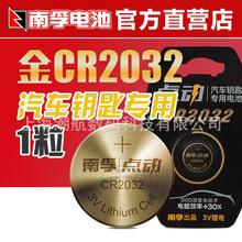 南孚金纽扣2032 南孚纽扣点动CR2032锂电池3V钮扣电子遥控器电池