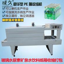 BSE-6040PE收缩膜塑封机 PE膜收缩机 PE膜包机 PE膜热收缩包装机