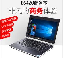戴尔 E6420笔记本电脑 i5 2520M 独立显卡 轻薄商务游戏本