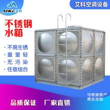 定制304不銹鋼水箱 方形不銹鋼生活水箱 無菌不銹鋼蓄水箱