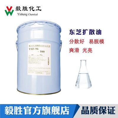 塑料扩散油TSF-96-500颜料色粉填料分散剂 硅油机油润滑油