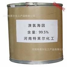 【溴氯海因】高效无残留环保型溴氯海因 电厂水厂用高纯溴氯海因