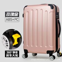 礼品定制拉杆箱万向轮 行李箱旅行箱包密码箱子20寸22寸24寸男女
