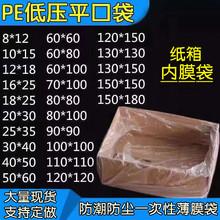 PE低壓平口袋 防潮防塵包裝內襯袋 大號透明塑料薄膜紙箱內袋加厚