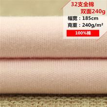 全棉雙面汗布 100%棉加厚針織面料 純棉雙面T恤針織布料