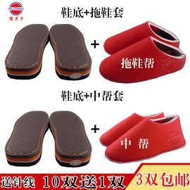 手工做毛线材料鞋底棉鞋内衬鞋帮+孺子牛海绵 缝合好的内胆包邮