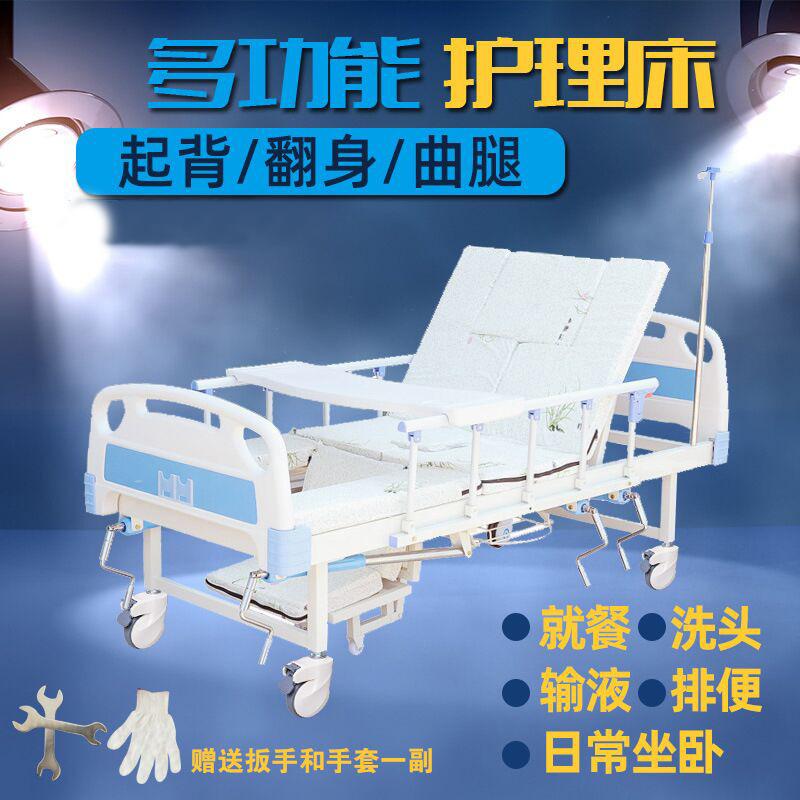 手动单双摇护理床 多功能护理床 医院医疗床