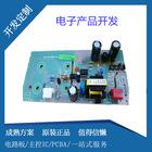 深圳小家电控制板开发公司 专业开发小家电控制板触控板 产品开发