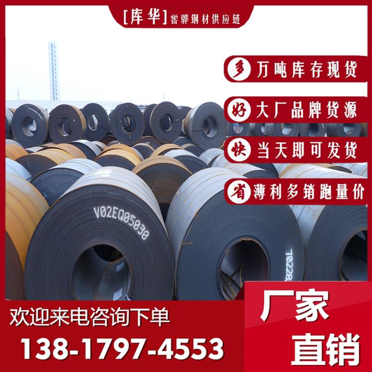 现货供应热轧卷 热轧钢卷 开平卷3.0 4.0 5.0热轧钢卷 低合金钢卷