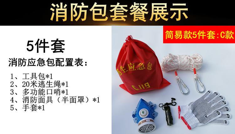 消防应急救援包(图5)