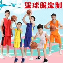 定制成人儿童篮球服套装比赛训练透气运动队服光板篮球衣定制批发