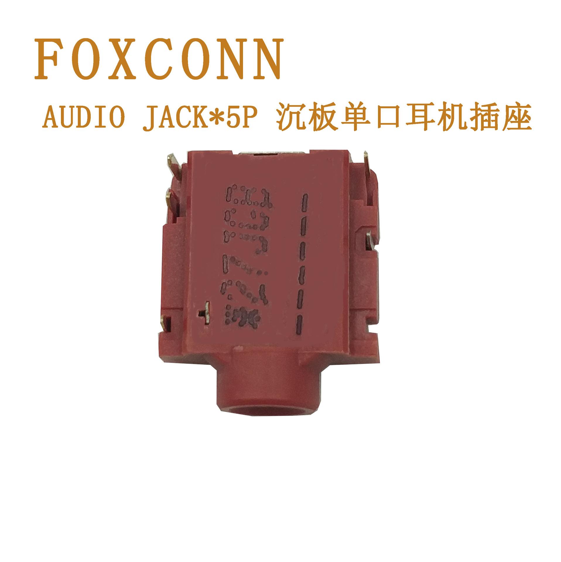 富士康耳机插座5P沉板3.5/2.5mm音频接口JA6331-1000T5R-7H-W