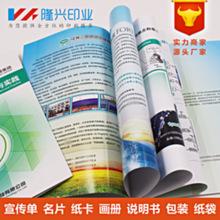 印刷企业宣传画册产品样本册型录说明册广告样本画册印刷单页彩印