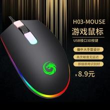 新款电脑笔记本周边配件耗材批发键办公鼠标有线USB发光游戏鼠标