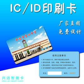 校園學生IC卡印刷智能門禁卡IC卡定制食堂飯卡熱水卡飲水卡一卡通