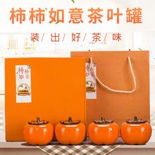 柿子 陶瓷密封罐创意茶叶罐礼盒套装 礼品干果工艺品糖果定制茶具