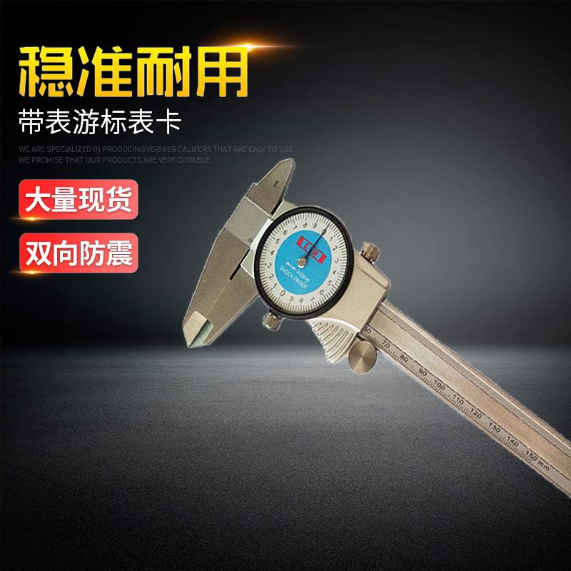 韩国倍特L1H量具 带表游标卡尺0-150mm 不锈钢带表游标卡尺批发
