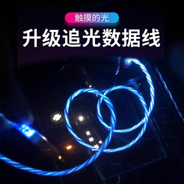 流光数据线苹果安卓Type-c发光充电线流水抖音网红荧光闪光带灯跑马灯