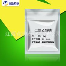 厂家直销二氯乙酸钠1kg/袋 现货供应二氯乙酸钠原粉CAS2156-56-1
