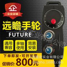 台湾FUTURE远瞻便携手动脉冲发生器数控机床电子手轮铣床加工中心