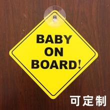批發定制 吸盤BABY ON BOARD警示牌車貼 1mm厚 車內有小孩 印LOGO