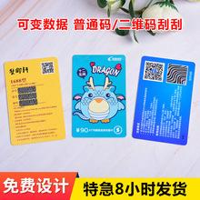 PVC充值卡刮刮卡印刷定制可变二维码卡大闸蟹提货劵防伪代金券