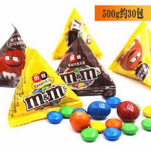 德芙M豆巧克力批发三角包零食糖果mms巧克力豆500g散装零食礼物