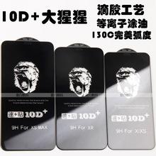 10D+大?#23578;??#36824;?/7P/8Plus钢化膜 iphone Xsmax全屏手机膜XR?#35270;? class=